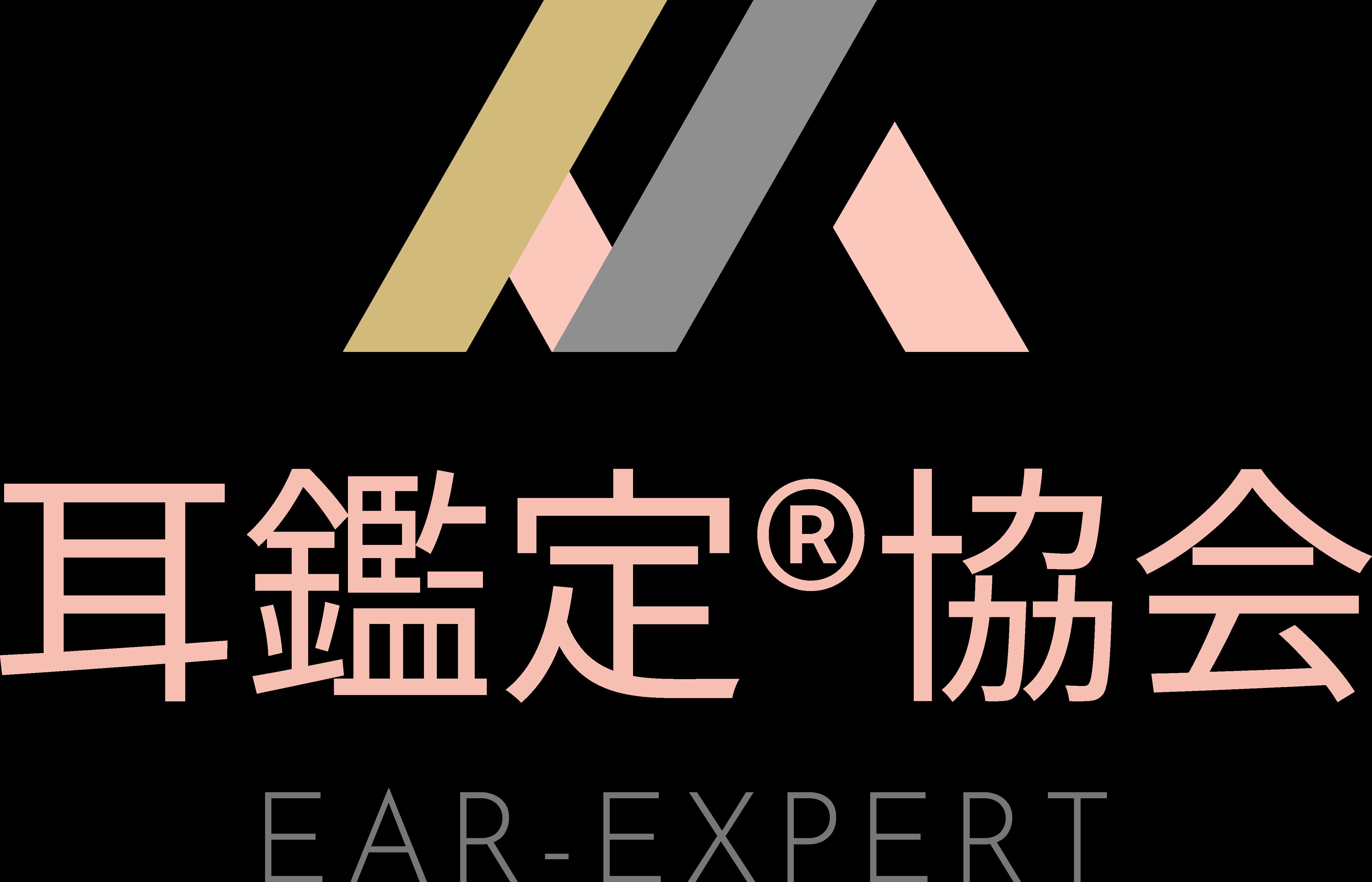耳鑑定協会-あなたを照らし内観を高める「耳鑑定」